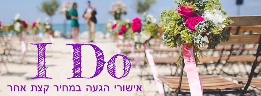 WedReviews - אישור הגעה וסידורי הושבה - iDo | אישורי הגעה לחתונה