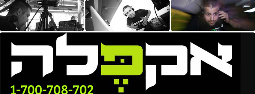 WedReviews - תקליטנים לחתונה - אקפלה תקליטנים | ACAPELLA DJS