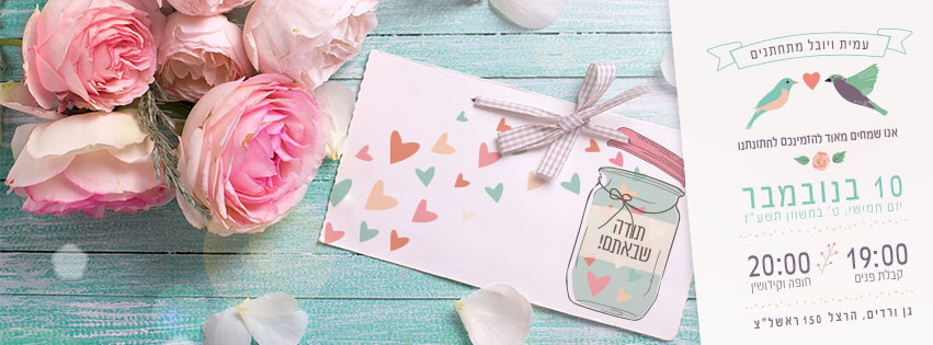 WedReviews - הזמנות לחתונה - Lovely | לאבלי | הזמנות ומיתוג אירועים