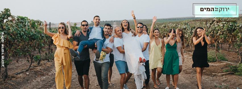WedReviews - גני אירועים ומקומות לחתונה - ירוק על המים