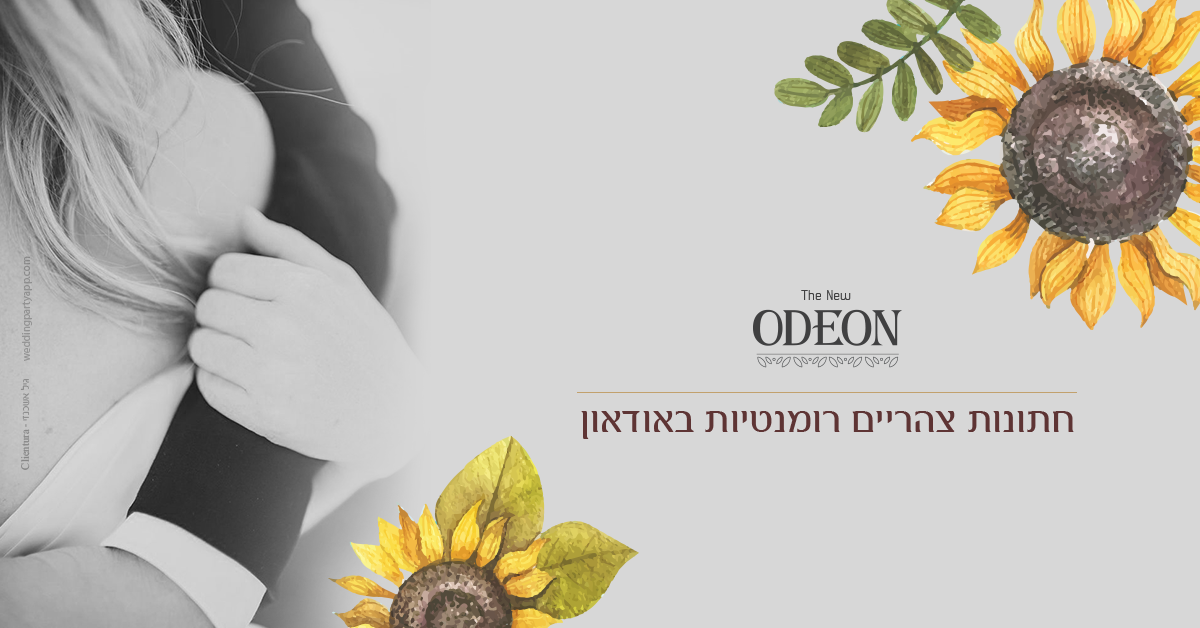 WedReviews - אודאון | odeon