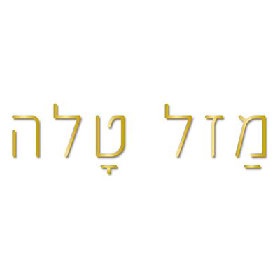 WedReviews - קייטרינג ושירותי בר - מזל טלה קייטרינג | Mazal Talle