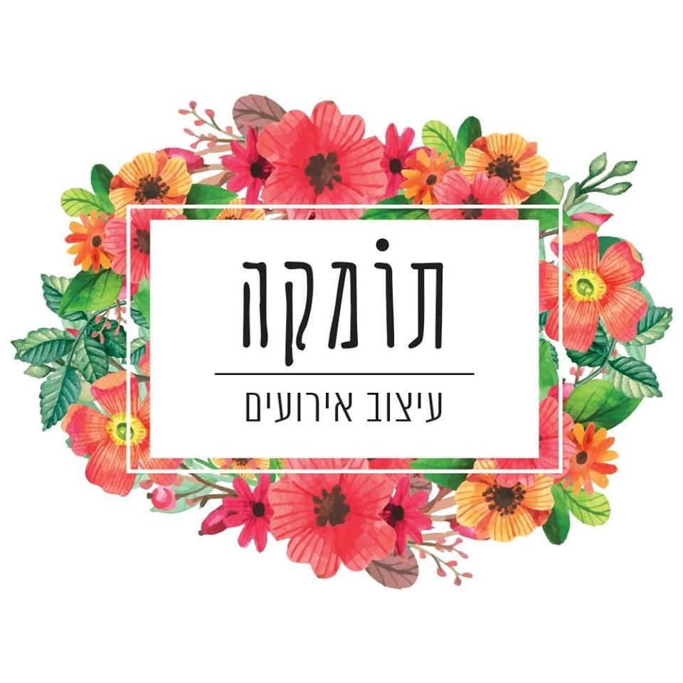 WedReviews - סידורי פרחים - תומקה | עיצוב אירועים