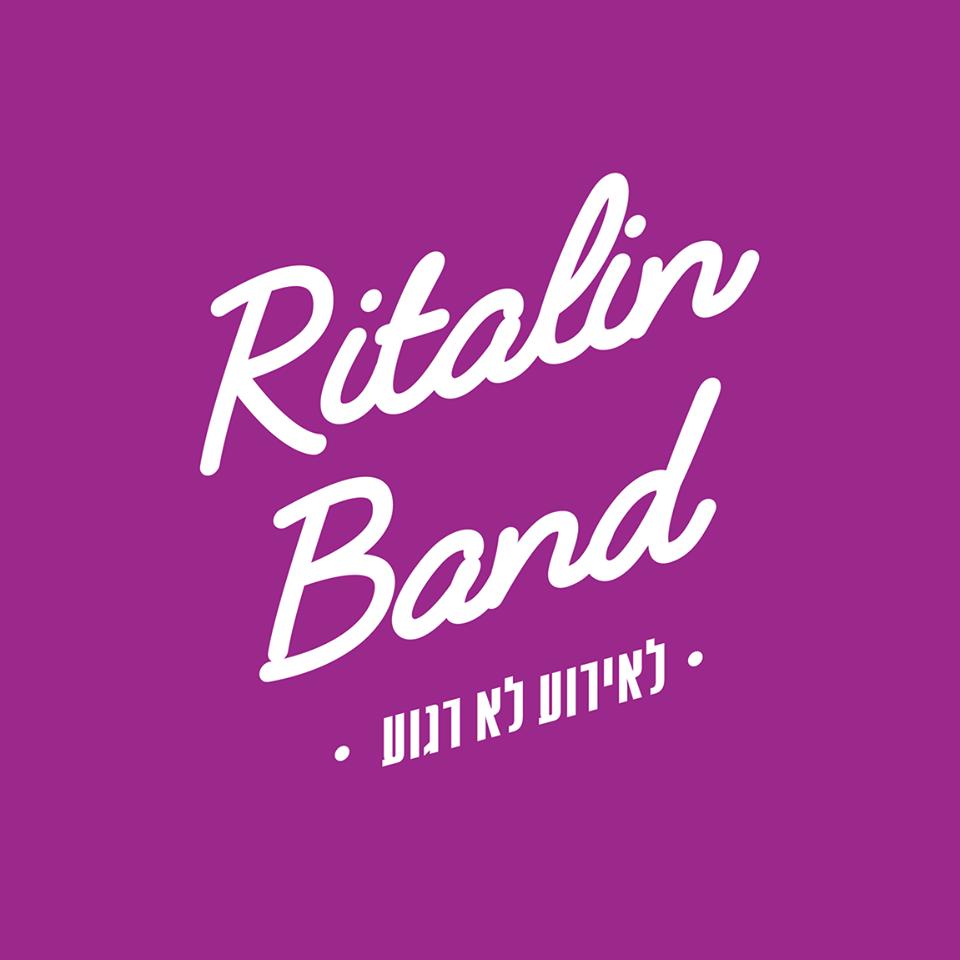 WedReviews - הופעות חיות - להקת ריטלין | הרכב לאירועים Ritalin Band