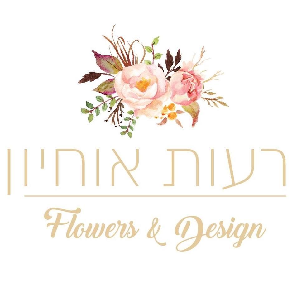WedReviews - עיצוב אירועים וסידורי פרחים - רעות אוחיון | עיצוב אירועים בפרחים