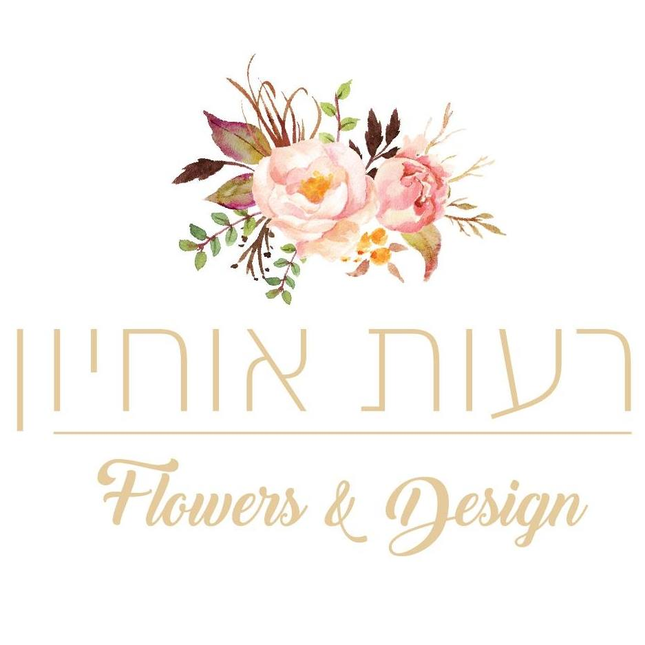 WedReviews - סידורי פרחים - רעות אוחיון | עיצוב אירועים בפרחים