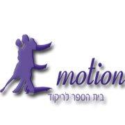 WedReviews - אטרקציות - E-motion | בית הספר לריקוד