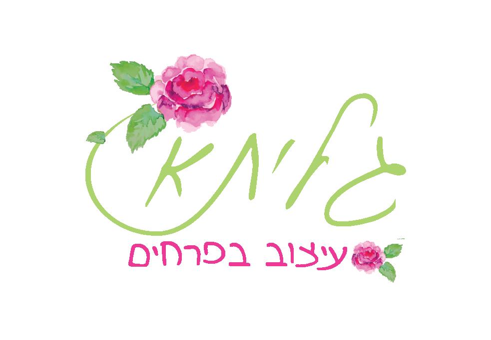 WedReviews - סידורי פרחים - גליתא | עיצוב בפרחים