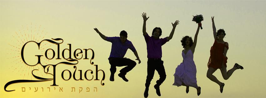 WedReviews - הפקת אירועים - Golden touch גולדן טאצ' | הפקת אירועים