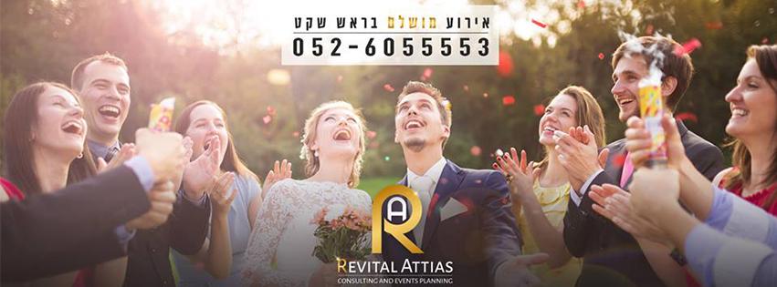 WedReviews - הפקת אירועים - רויטל אטיאס   יעוץ ותכנון אירועים