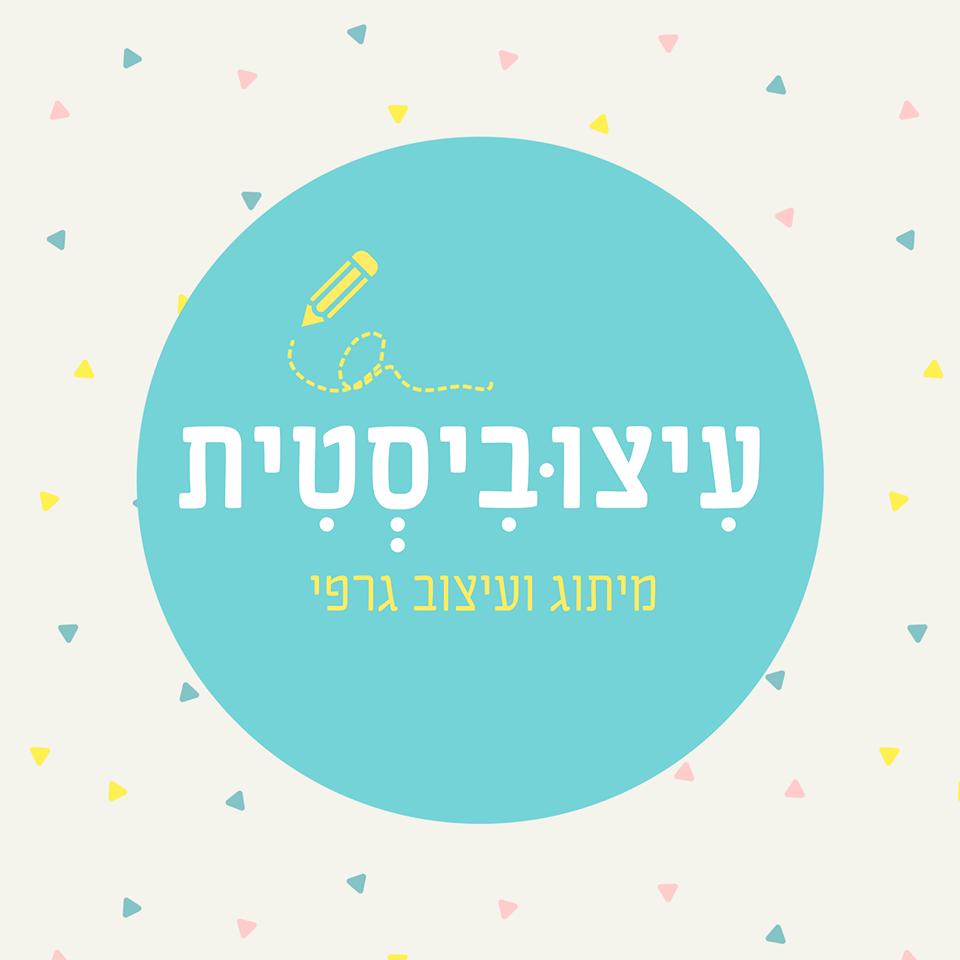 WedReviews - הזמנות לחתונה - עיצוביסטית | מיתוג ועיצוב גרפי